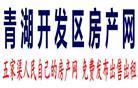 青湖开发区房产网